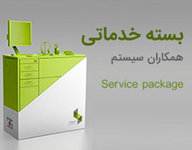 خرید بسته خدماتی